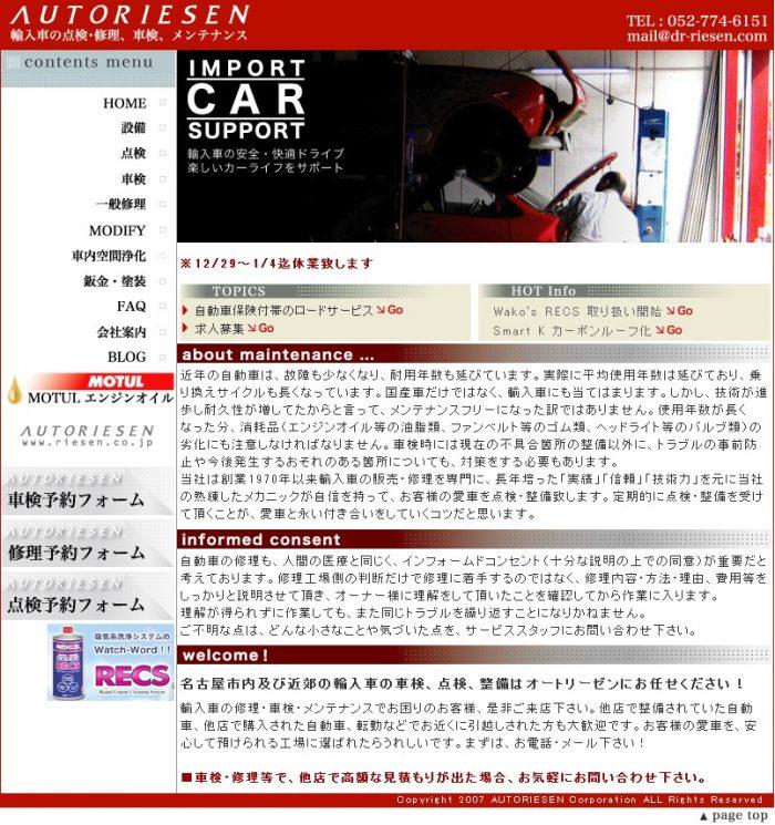 輸入車 修理 名古屋