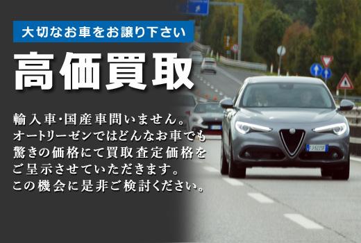 高価買取:大切なお車お譲り下さい。輸入車・国産車問いません。オートリーゼンではどんなお車でも驚きの価格にて買取査定をご呈示させていただきます。この機会に是非ご検討ください。