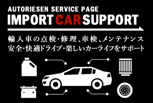 INPORT CAR SUPPORT:輸入車の点検・修理、車検、メンテナンス。安全・快適ドライブ・楽しいカーライフをサポート。